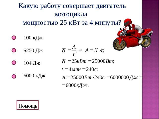 Какую работу совершает двигатель мотоцикла мощностью 25 кВт за 4 минуты? 100...