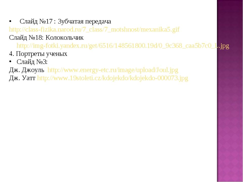 Слайд №17 : Зубчатая передача http://class-fizika.narod.ru/7_class/7_motshno...