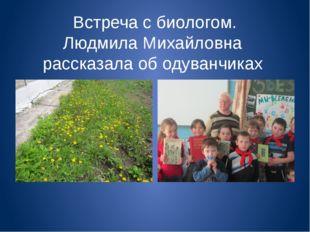 Встреча с биологом. Людмила Михайловна рассказала об одуванчиках