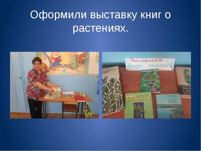 Оформили выставку книг о растениях.