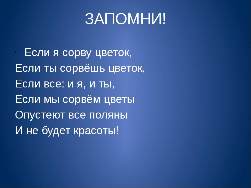 ЗАПОМНИ! Если я сорву цветок, Если ты сорвёшь цветок, Если все: и я, и ты, Ес...