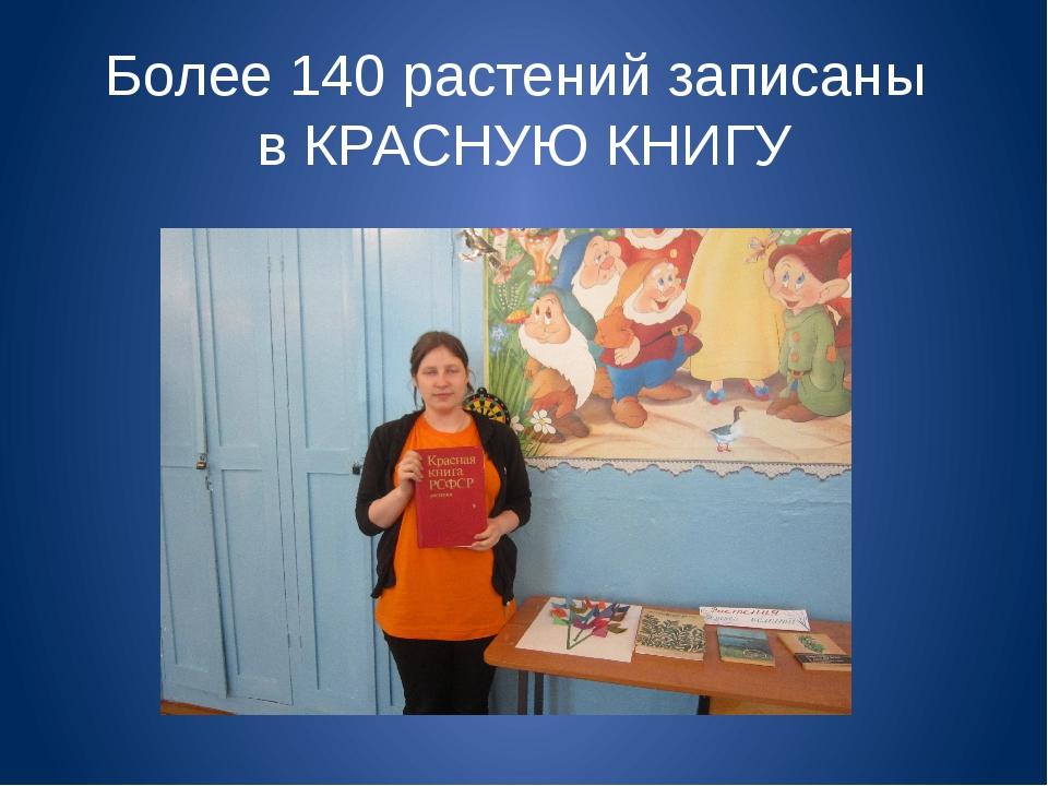 Более 140 растений записаны в КРАСНУЮ КНИГУ