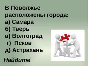 Выберите верные утверждения. Для Поволжья характерно: а) только плодородные з