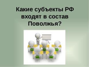 В Поволжье расположены города: а) Самара б) Тверь в) Волгоград г) Псков д) Ас
