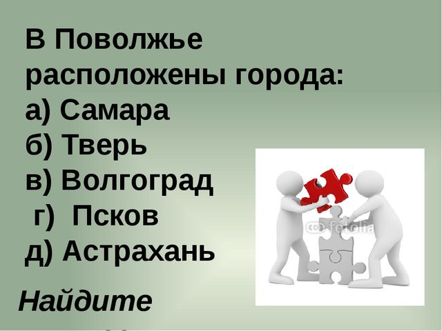 Выберите верные утверждения. Для Поволжья характерно: а) только плодородные з...