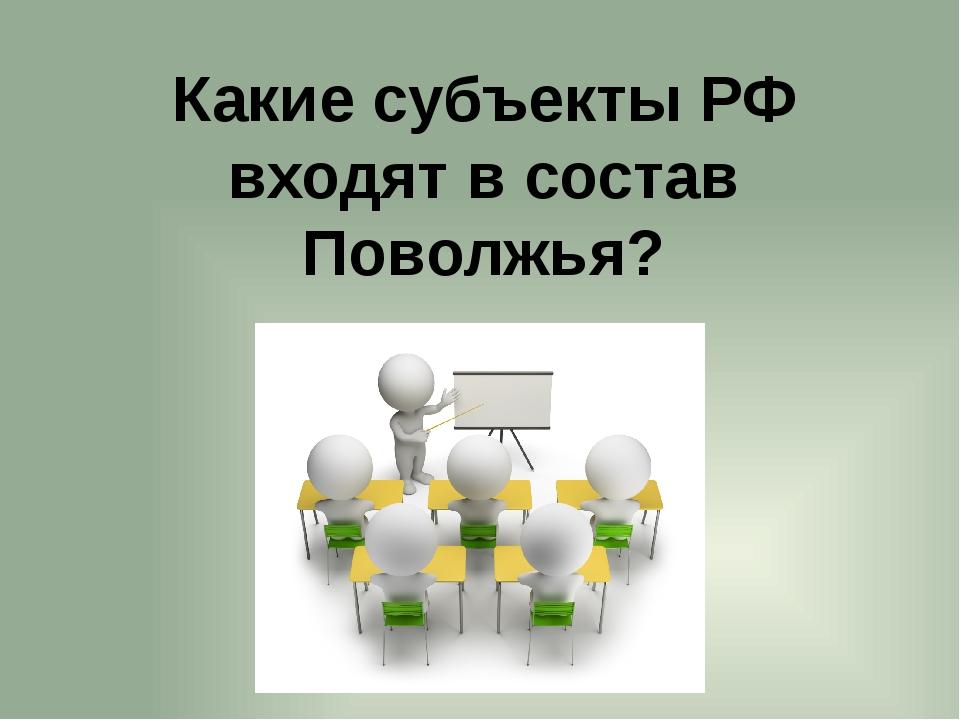 В Поволжье расположены города: а) Самара б) Тверь в) Волгоград г) Псков д) Ас...