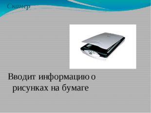 Сканер Вводит информацию о рисунках на бумаге