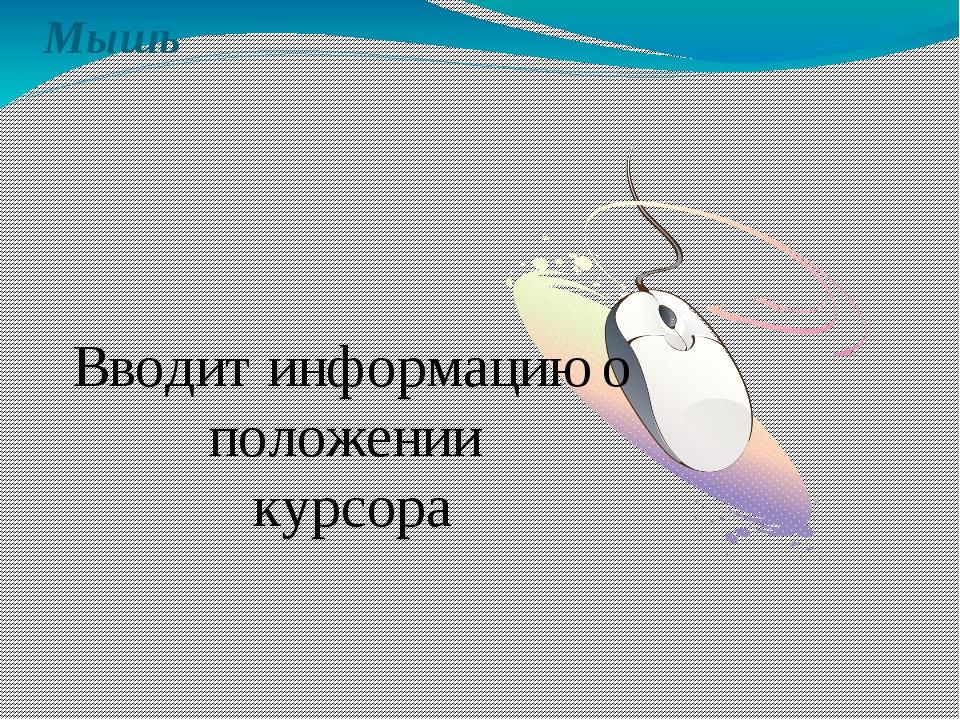 Мышь Вводит информацию о положении курсора
