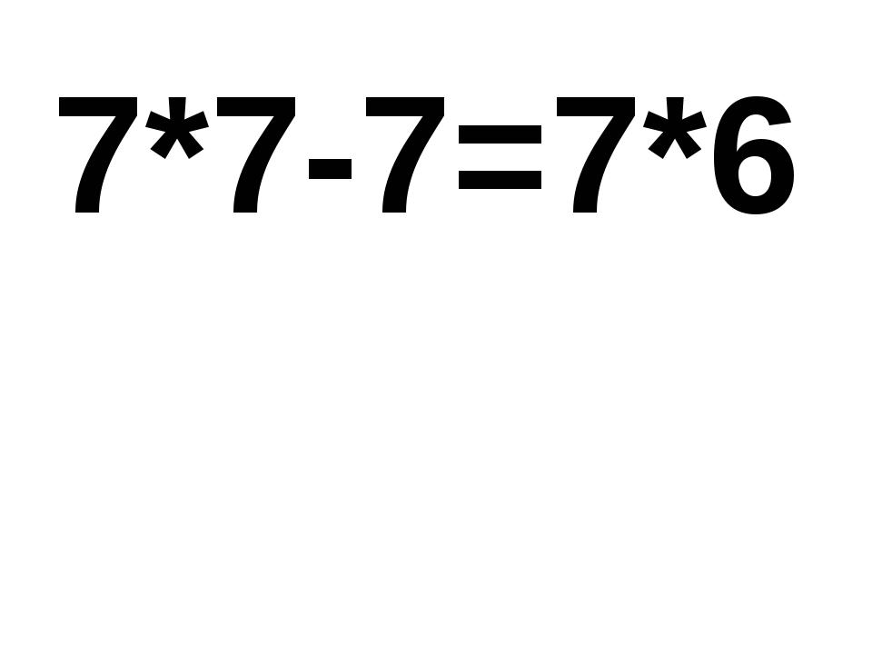 7*7-7=7*6