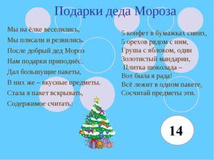 Подарки деда Мороза Мы на ёлке веселились, Мы плясали и резвились. После добр