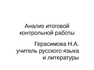 Анализ итоговой контрольной работы Герасимова Н.А. учитель русского языка и л
