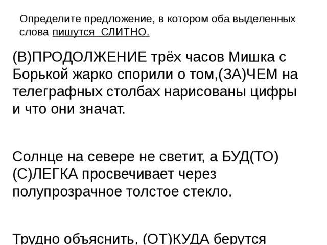 Определите предложение, в котором оба выделенных слова пишутся СЛИТНО. (В)ПРО...