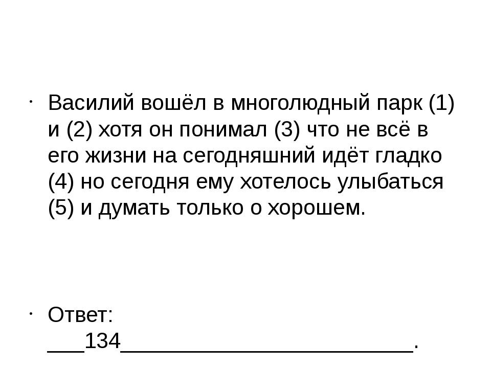 Василий вошёл в многолюдный парк (1) и (2) хотя он понимал (3) что не всё в...