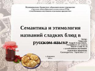 Семантика и этимология названий сладких блюд в русском языке Автор: Лаврухин