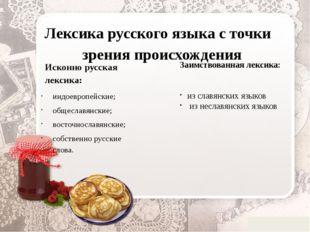 Лексика русского языка с точки зрения происхождения Исконно русская лексика: