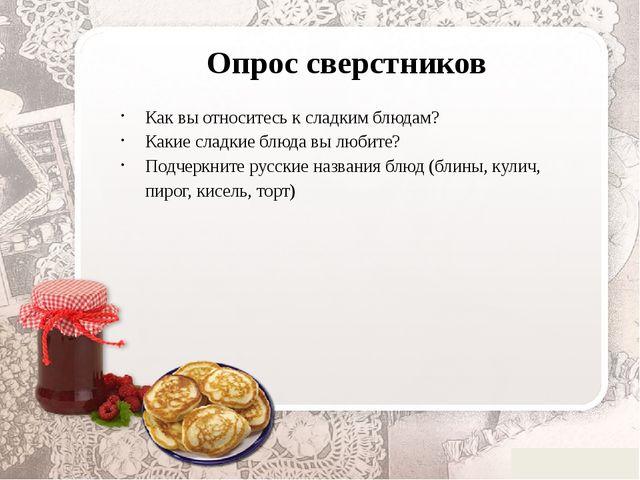 Опрос сверстников Как вы относитесь к сладким блюдам? Какие сладкие блюда вы...