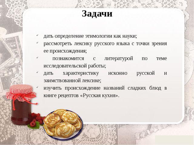 Задачи дать определение этимологии как науки; рассмотреть лексику русского яз...