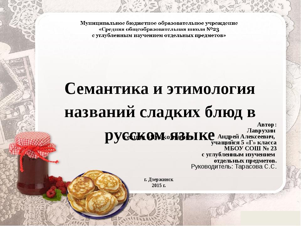 Семантика и этимология названий сладких блюд в русском языке Автор: Лаврухин...