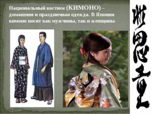 Национальный костюм (КИМОНО) – домашняя и праздничная одежда. В Японии кимоно