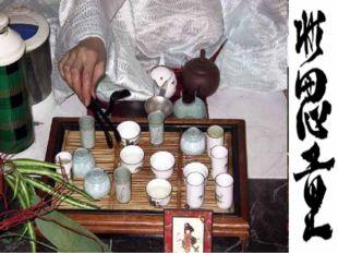 Чаепитие появилось первоначально как одна из форм практики медитации монахов-