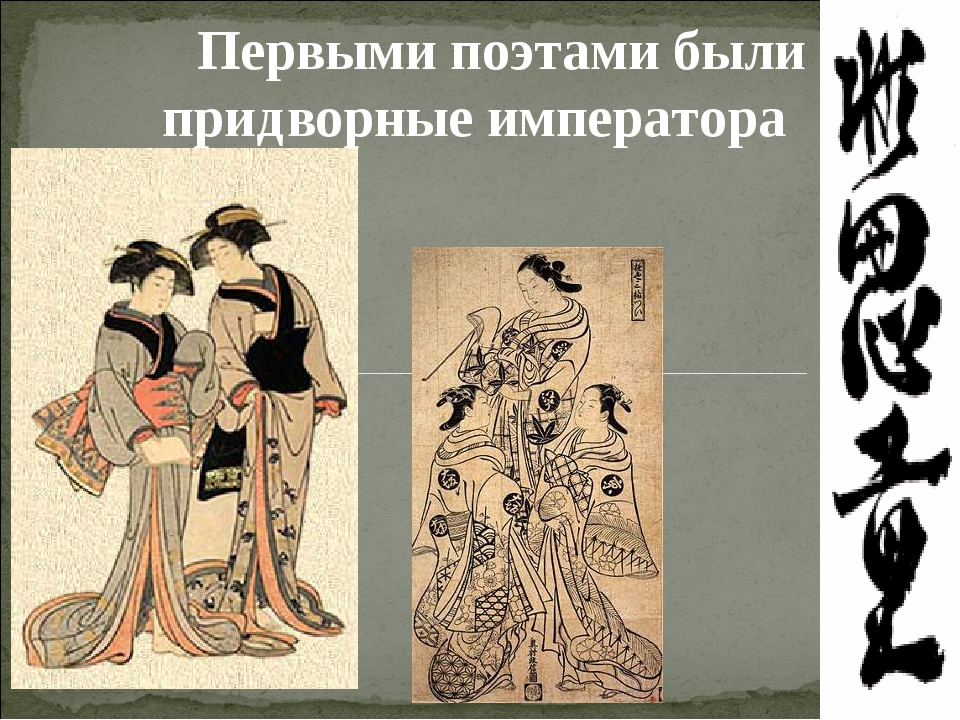 Первыми поэтами были придворные императора