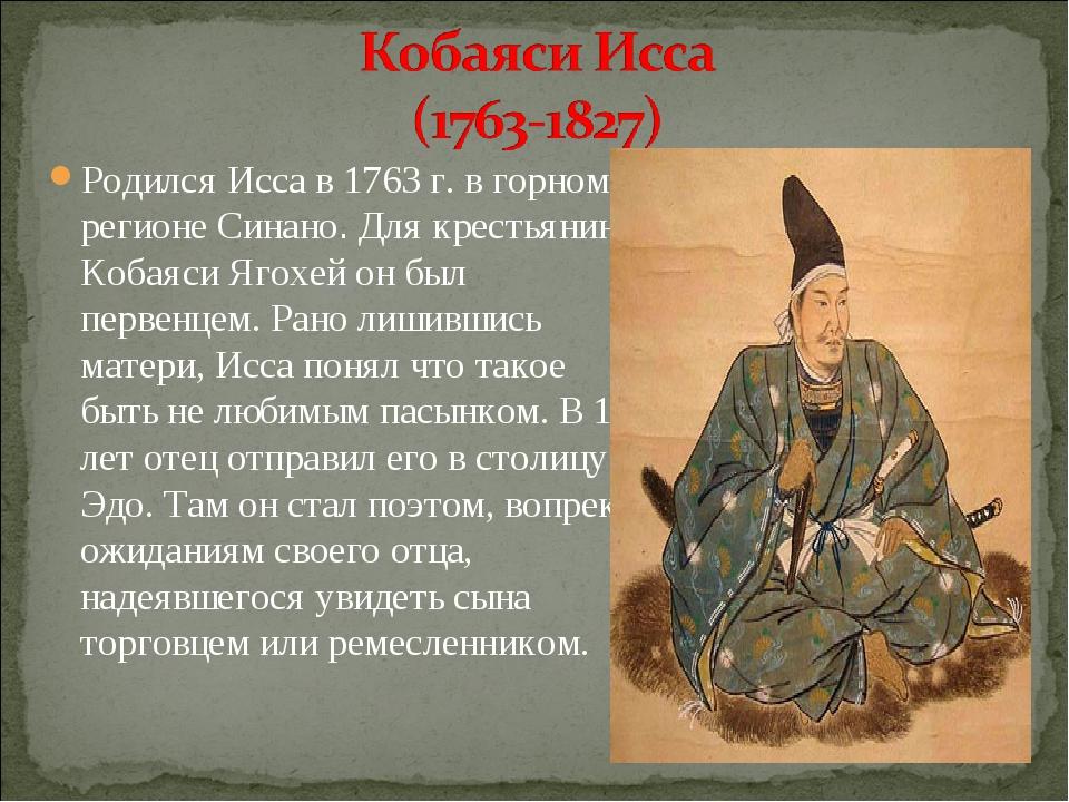 Родился Исса в 1763 г. в горном регионе Синано. Для крестьянина Кобаяси Ягохе...