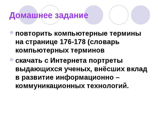 Домашнее задание повторить компьютерные термины на странице 176-178 (словарь...