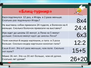8х4 24:4 6х3 12:2 15+5 26+20