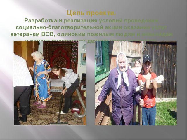 Цель проекта. Разработка и реализация условий проведения социально-благотвори...