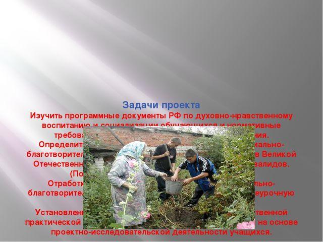 Задачи проекта Изучить программные документы РФ по духовно-нравственному вос...