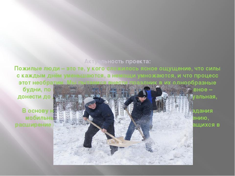 Актуальность проекта: Пожилые люди – это те, у кого сложилось ясное ощущение...