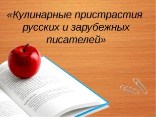 «Кулинарные пристрастия русских и зарубежных писателей»