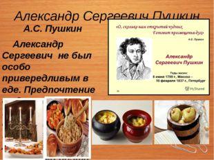 Александр Сергеевич Пушкин А.С. Пушкин Александр Сергеевич не был особо приве