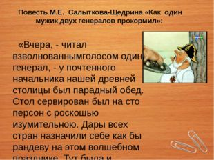 Повесть М.Е. Салыткова-Щедрина «Как один мужик двух генералов прокормил»: «В