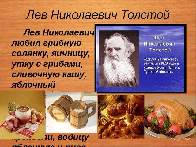 Лев Николаевич Толстой Лев Николаевич любил грибную солянку, яичницу, утку с...