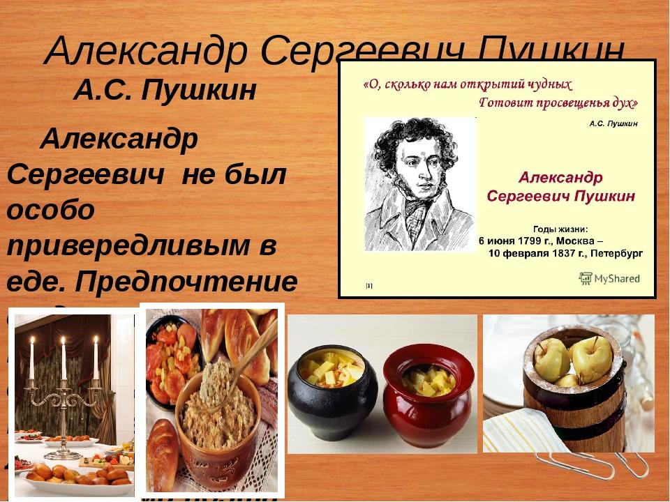 Александр Сергеевич Пушкин А.С. Пушкин Александр Сергеевич не был особо приве...