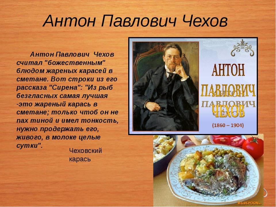 """Антон Павлович Чехов Антон Павлович Чехов считал """"божественным"""" блюдом жарены..."""