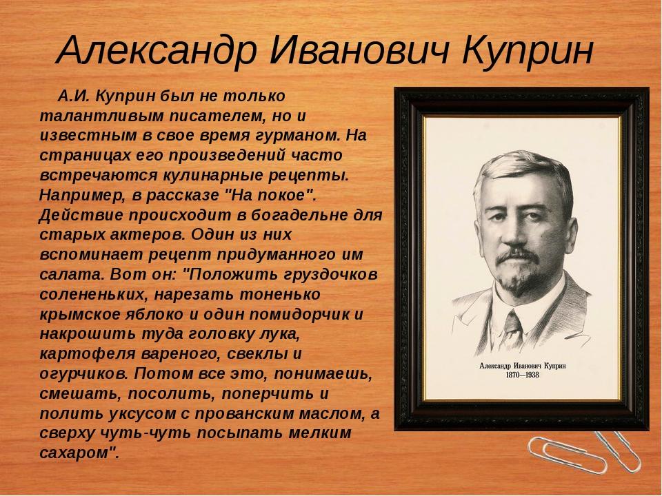 Александр Иванович Куприн А.И. Куприн был не только талантливым писателем, но...