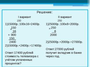 II вариант 250 1)25000р.:100х8=2000р. 250 8 2000 2)25000р.+2000р.=27000р. От