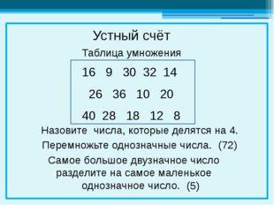 16 9 30 32 14 26 36 10 20 40 28 18 12 8 Устный счёт Перемножьте однозначные