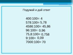 4 5,78 45,86 0,96 0,758 0,09 70 400:100= 578:100= 4586:100= 96:100= 75,8:100