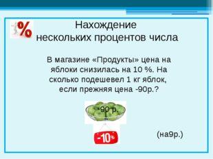 Нахождение нескольких процентов числа 90 р. В магазине «Продукты» цена на яб