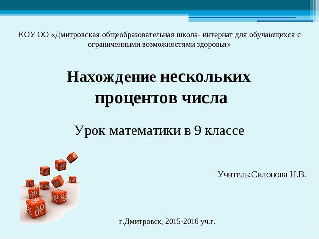 КОУ ОО «Дмитровская общеобразовательная школа- интернат для обучающихся с огр...