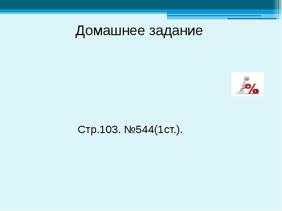 Домашнее задание Стр.103. №544(1ст.).
