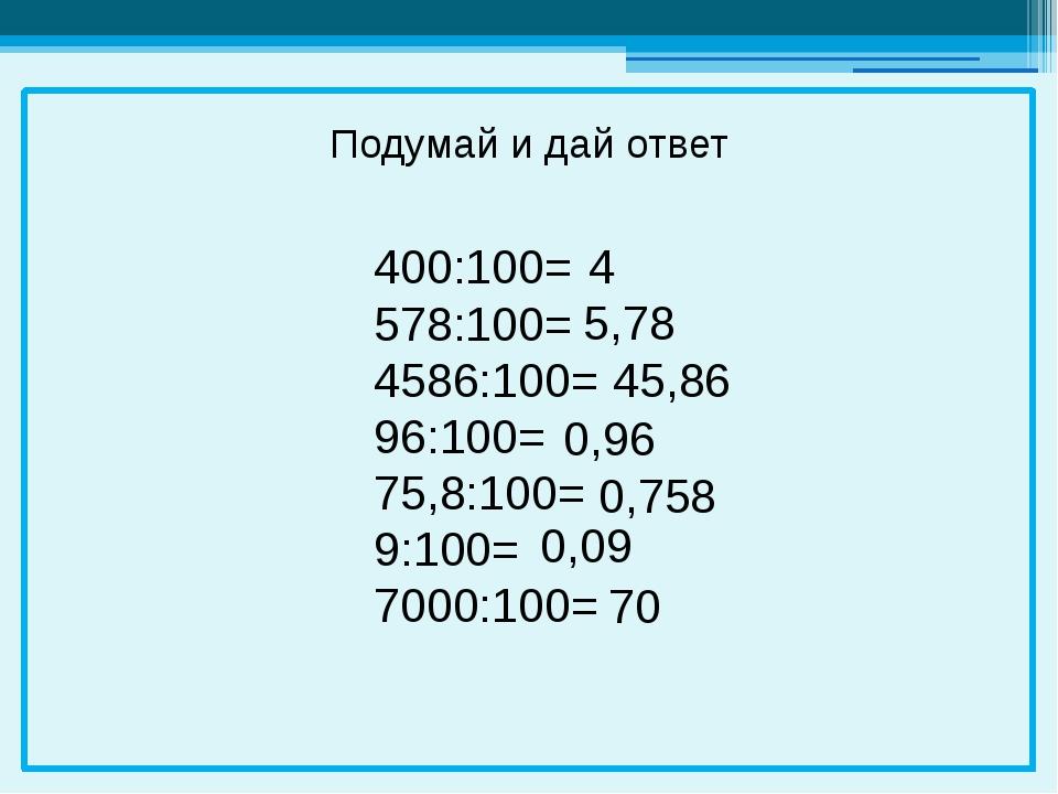 4 5,78 45,86 0,96 0,758 0,09 70 400:100= 578:100= 4586:100= 96:100= 75,8:100...