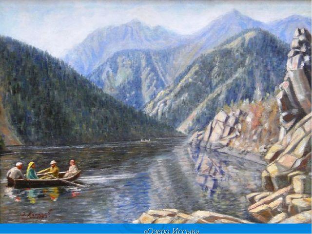 «Озеро Иссык»