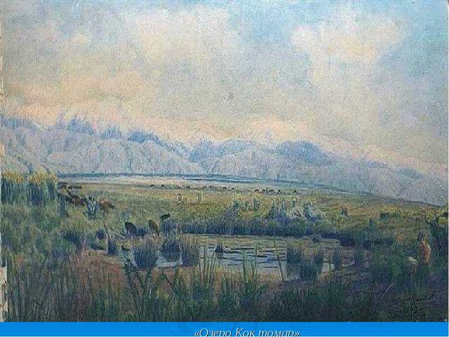 «Озеро Кок томар»