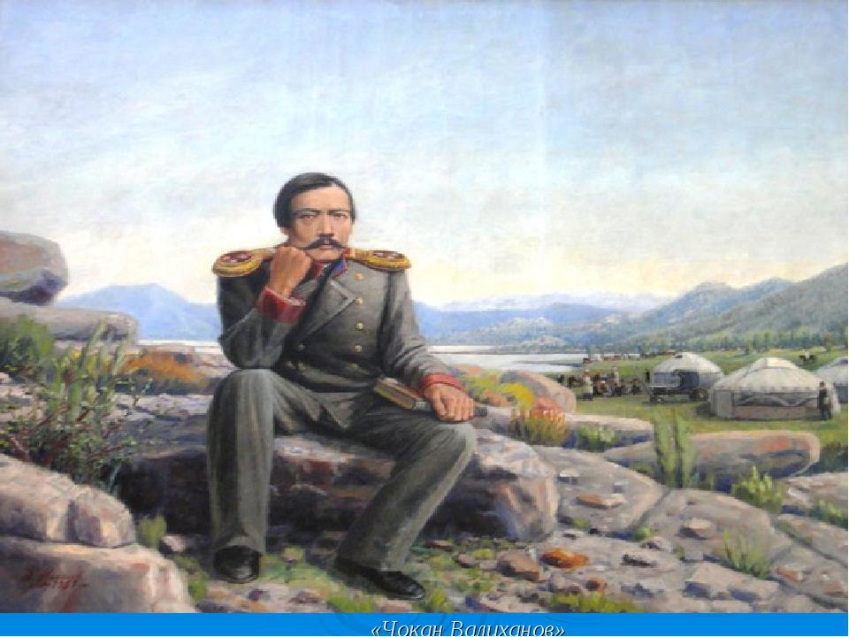 «Чокан Валиханов»