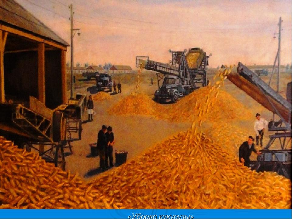 «Уборка кукурузы»
