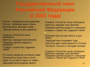 Государственный гимн Российской Федерации (с 2001 года) Россия-священнаяна